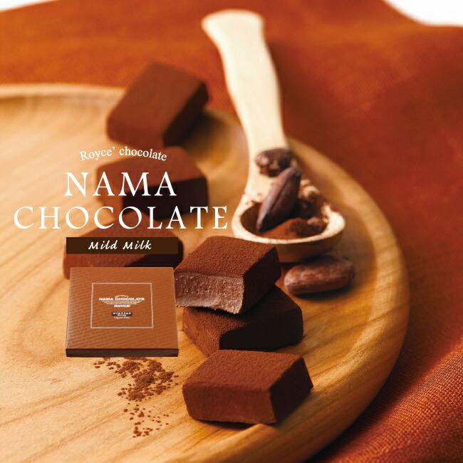 ロイズ ROYCE 生チョコレート マイルドミルク