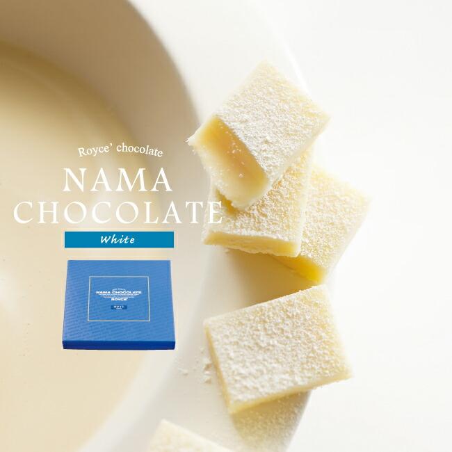 ロイズ ROYCE 生チョコレート ホワイト