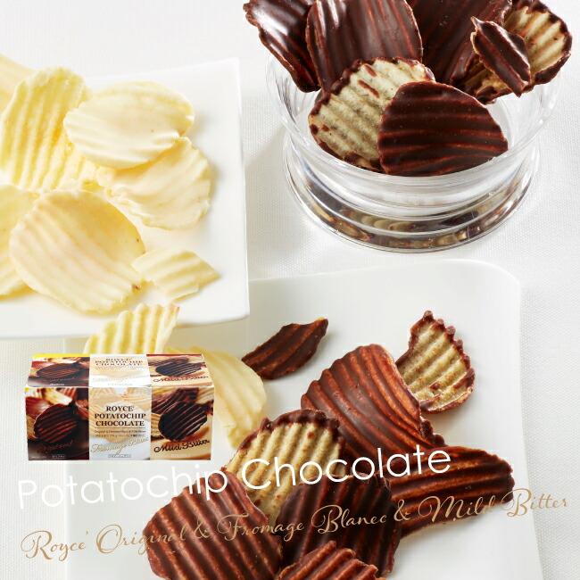 ロイズ ROYCE ポテトチップチョコレート 3種詰め合わせ オリジナル&フロマージュブラン&マイルドビター
