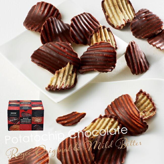 ロイズ ROYCE ポテトチップチョコレート オリジナル&マイルドビター 詰め合わせ