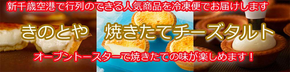 きのとや 焼きたてチーズタルト