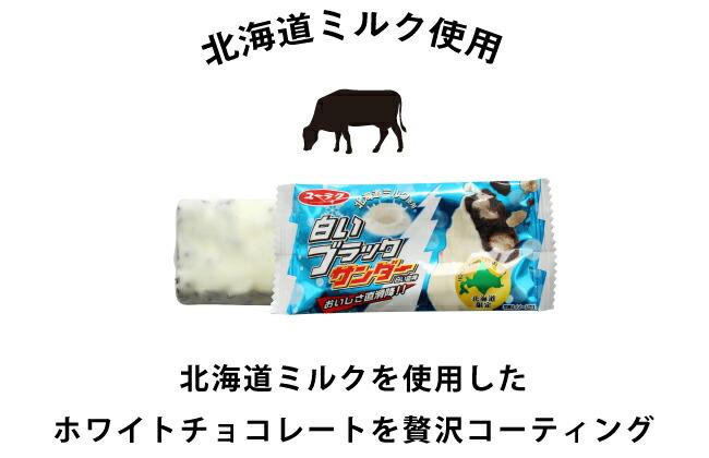 ユーラク 白いブラックサンダー 北海道 お土産