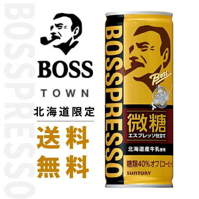 サントリー BOSS エスプレッソ ボスプレッソ 250ml缶 送料無料