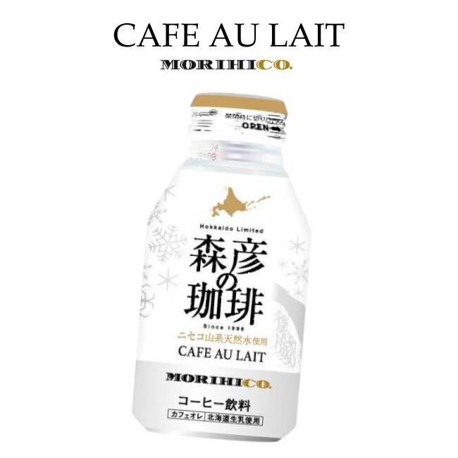 札幌 円山 森彦の珈琲 カフェオレ 260ml 北海道限定 コーヒー