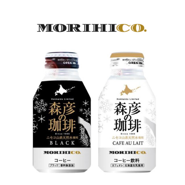 札幌 円山 森彦の珈琲 ブラック コーヒー お取り寄せ 北海道