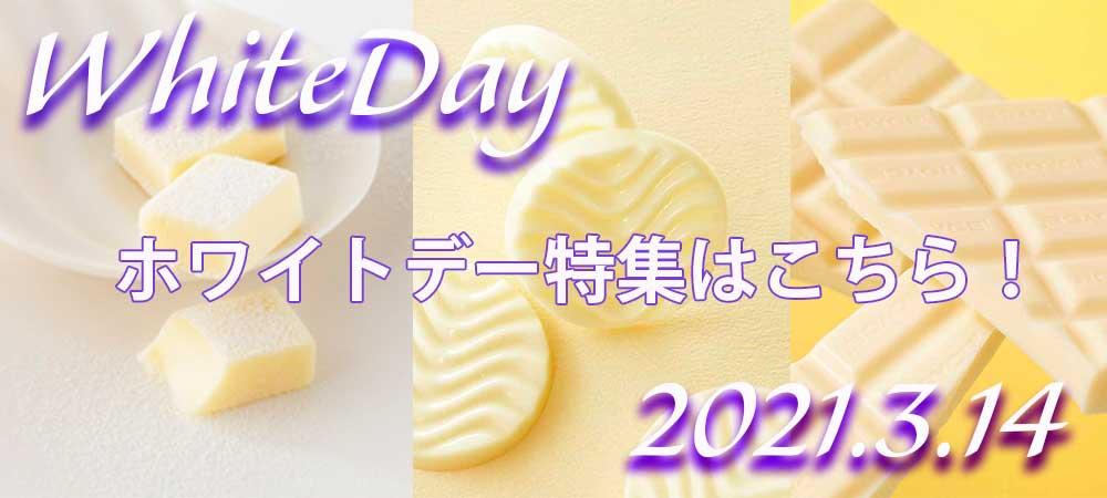 2021年ホワイトデー特集