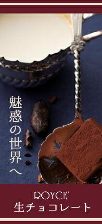 ロイズ 生チョコレート ギフト プレゼント