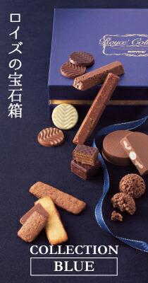 ロイズ コレクション ブルー ギフト プレゼント