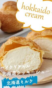 ベイクドアルル 北海道ミルク 北海道クッキーシュー