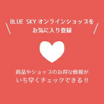 BLUE SKY オンラインショップをお気に入り登録