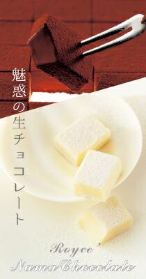 ROYCE' ロイズ 生チョコレート