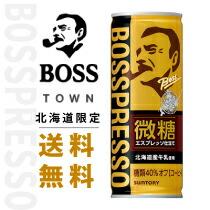 BOSS ボスプレッソ