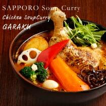 札幌スープカレーGARAKU チキンスープカレー
