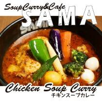 札幌スープカレー SAMA チキンスープカレー