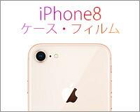 iPhone8ケース・フィルム
