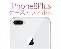 iPhone8Plusケース・フィルム