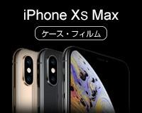 iPhoneXS Maxケース・フィルム
