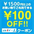 ssクーポン100円