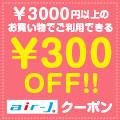 ssクーポン300円