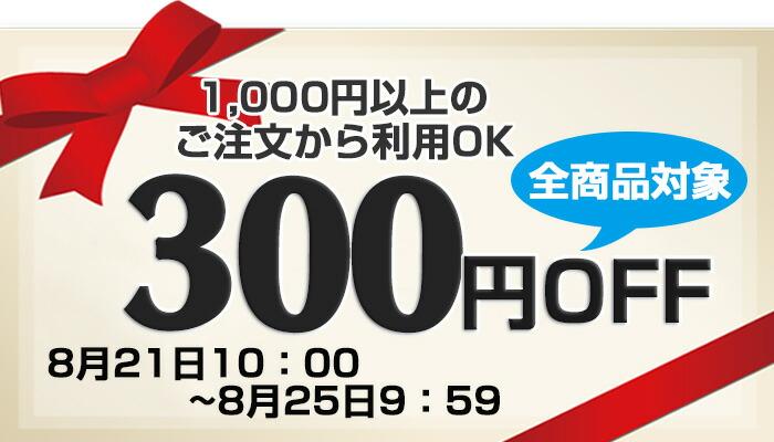 300円クーポン