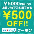 ssクーポン500円