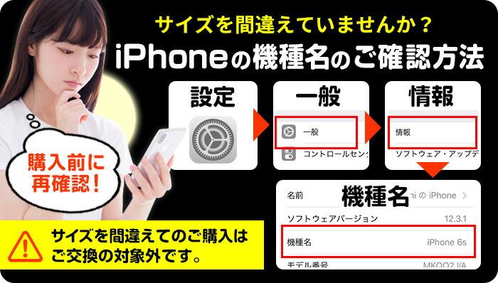iPhoneの機種名のご確認方法