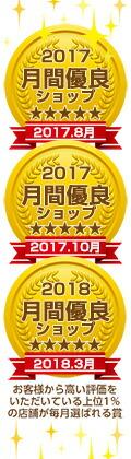 201803月間優良ショップ選出