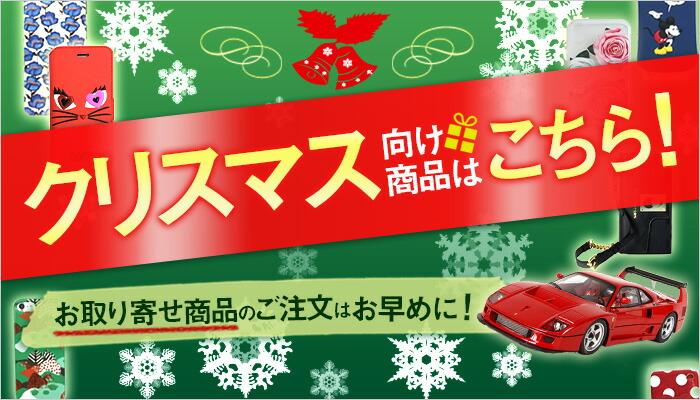 クリスマス向け商品