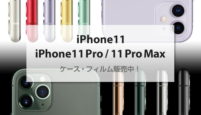 iPhoneXケース・フィルム