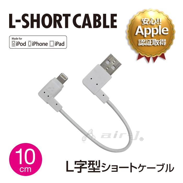 アップルMFI認証取得ライトニングケーブルiPhone6 iPhone6 Plus iPhone5s/5cも対応