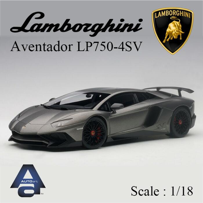 ランボルギーニアヴェンタドールLP750-4SV1/18スケールミニカー