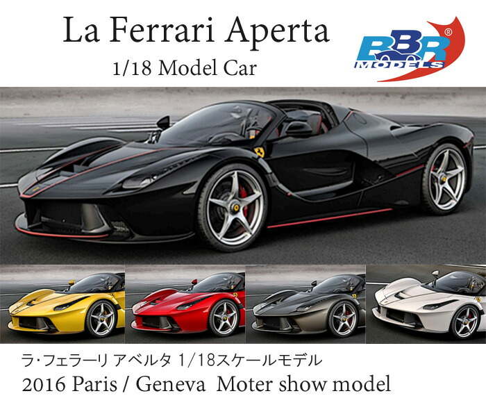 FerrariLaFerrari1/18スケールミニカーBBRモデル