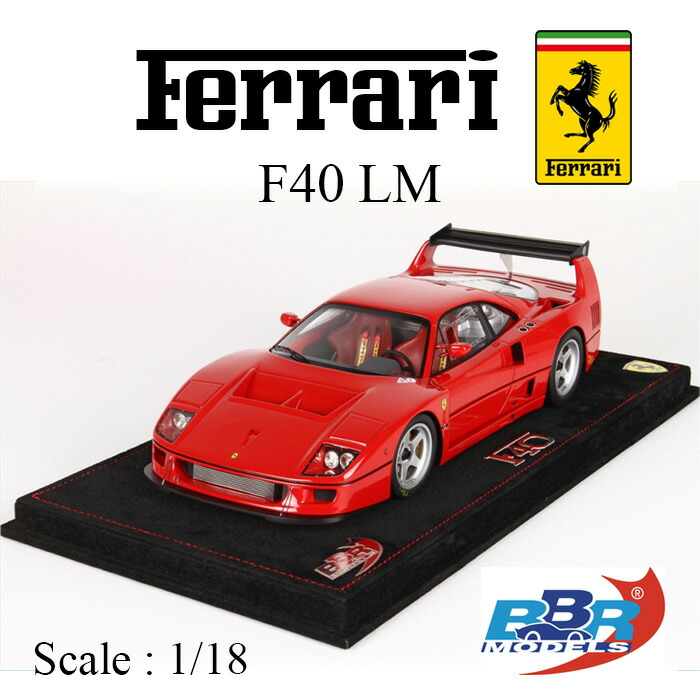 BBR 1/18ミニカー Ferrari F40 LM 1989(レッド)限定300台