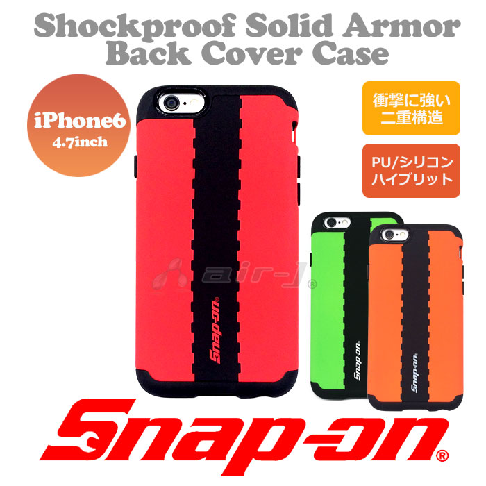 snap-on公式ライセンス品iPhone6s/6背面ケース