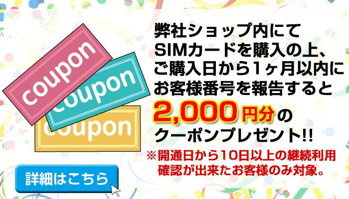 お客様番号報告で2000円クーポンプレゼント