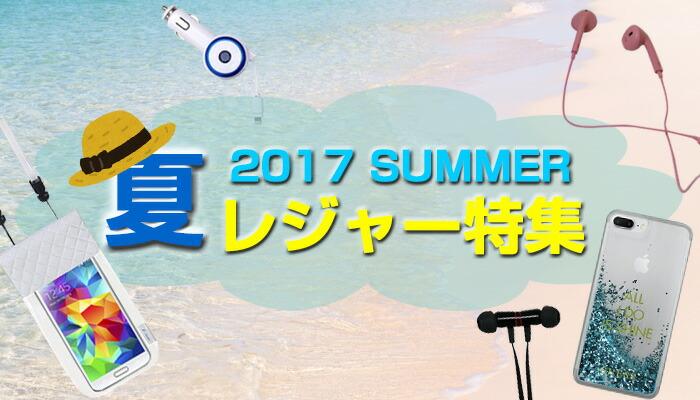 夏のレジャー特集2017