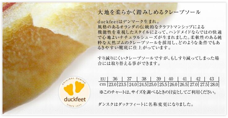 DANSKE (duckfeet)