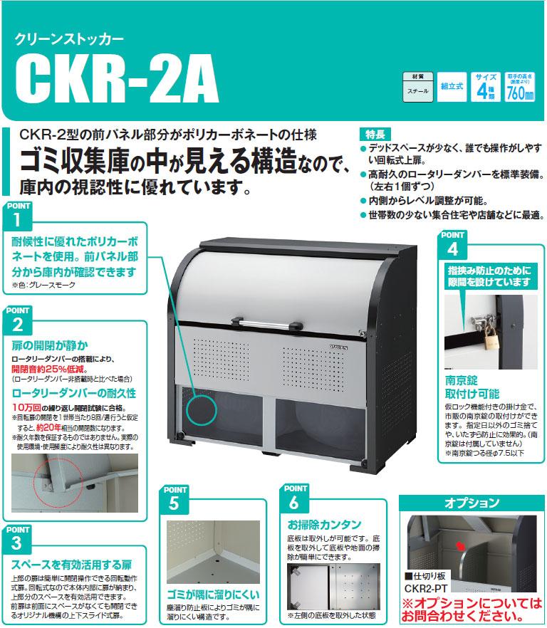 クリーンストッカーCKR-2A商品説明