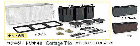 大型プランター コテージ・トリオ