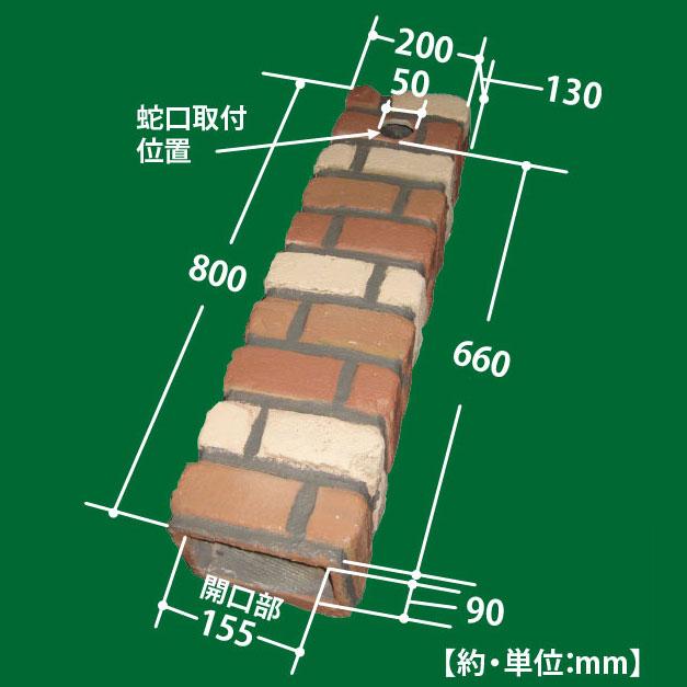 レンガ調 水洗柱ユニットセットサイズ