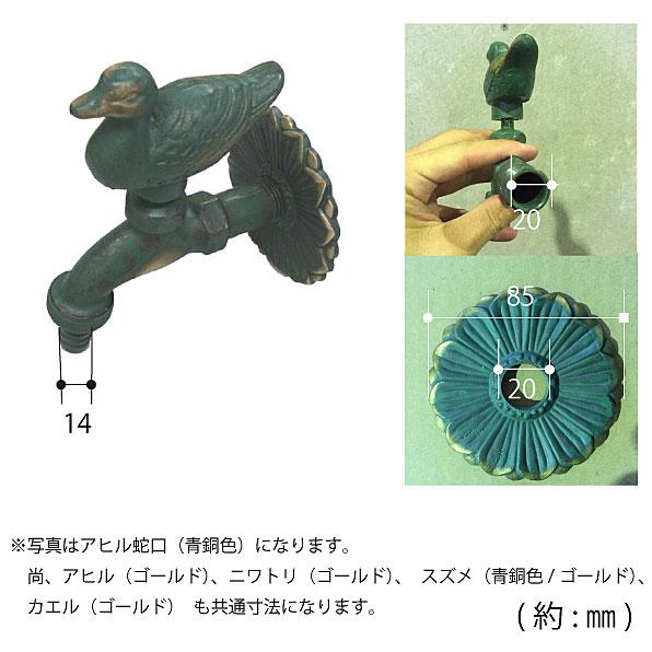 ガーデン用 蛇口 アヒル(青銅色)