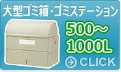 大型ゴミ箱・ゴミステーション 500~1000L
