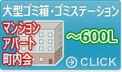 大型ゴミ箱・ゴミステーション マンション・アパート・町内会 ~600L