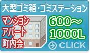 大型ゴミ箱・ゴミステーション マンション・アパート・町内会 600~1000L