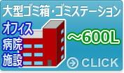 大型ゴミ箱・ゴミステーション オフィス・病院・施設 ~600L