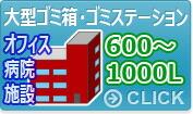 大型ゴミ箱・ゴミステーション オフィス・病院・施設 600~1000L