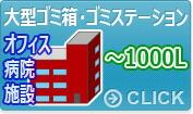 大型ゴミ箱・ゴミステーション オフィス・病院・施設 1000L~