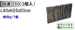 ガーデンスリーパー四連250(3個入)