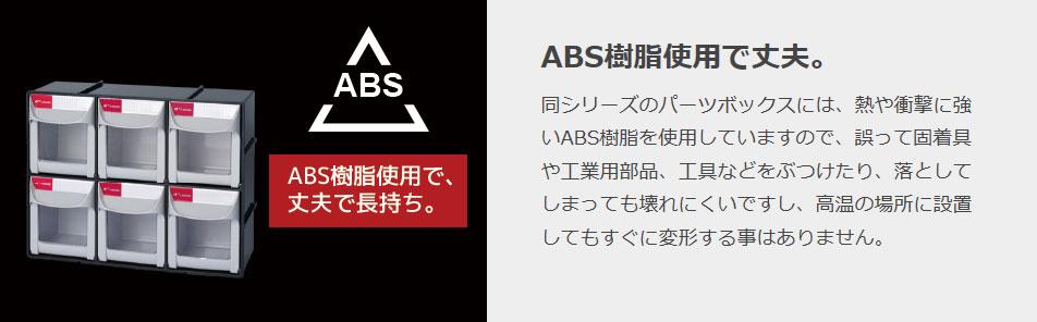 ABS樹脂製で丈夫