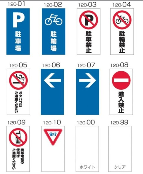 スタンドサイン/富山県・石川県のスタンドサインはあいるで